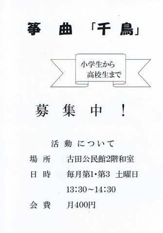 19-chidori.jpg