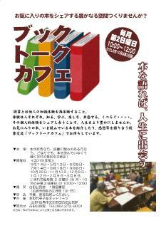 19-08bookcafe.jpg
