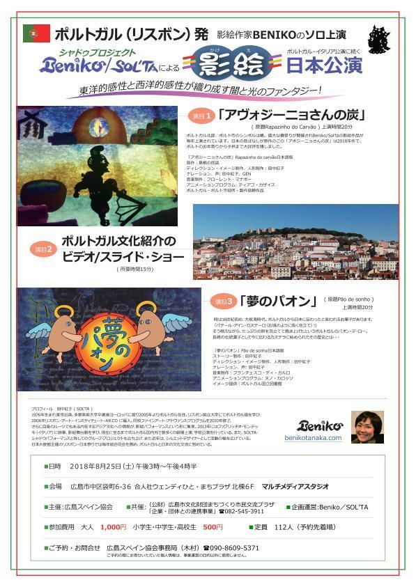 ポルトガル(リスボン)発 Beniko/SOL'TAによるアニメーション影絵 日本公演
